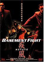 疾風 Basement Fight