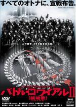 バトル・ロワイアル II〜鎮魂歌(レクイエム)〜