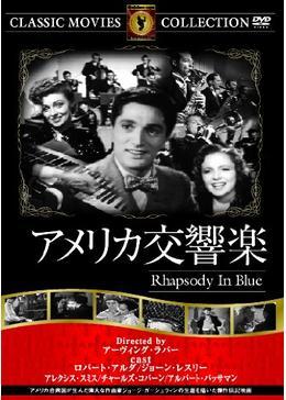 アメリカ交響楽