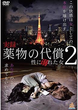 実録・薬物の代償 〜性に溺れた女〜2