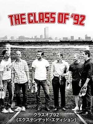 クラスオブ92
