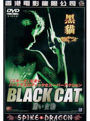 BLACK CAT/黒い女豹