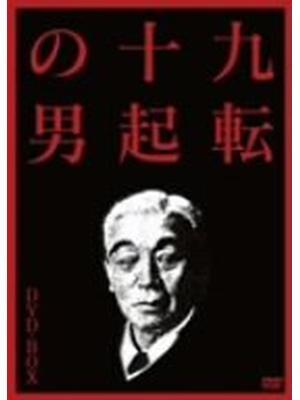 九転十起の男2 〜激動編〜