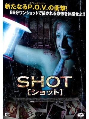SHOT/ショット