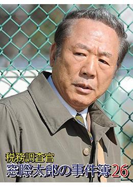 税務調査官・窓際太郎の事件簿26