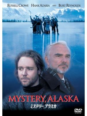 ミステリー、アラスカ