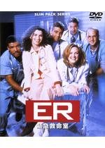 ER緊急救命室<ファースト・シーズン>