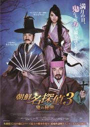 朝鮮名探偵 鬼(トッケビ)の秘密
