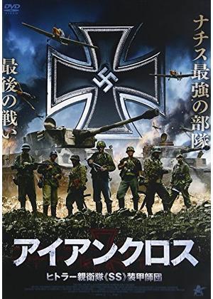 アイアンクロス ヒトラー親衛隊《SS》装甲師団 - 映画情報・レビュー ...