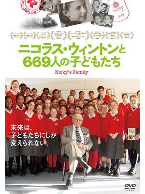ニコラス・ウィントンと669人の子どもたち