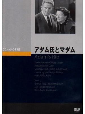 アダム氏とマダム