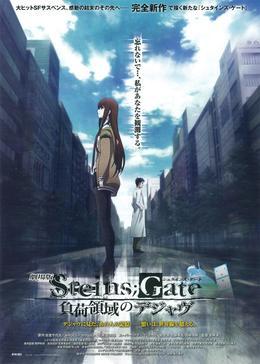 劇場版 STEINS;GATE(シュタインズ・ゲート)負荷領域のデジャヴ