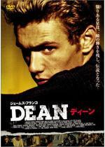 DEAN/ディーン
