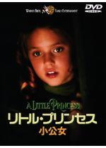 リトル・プリンセス/小公女