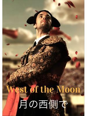 月の西側で