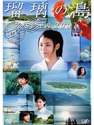 瑠璃の島(SPドラマ)