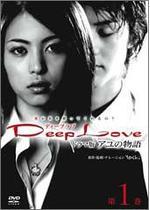 Deep Love 〜アユの物語〜