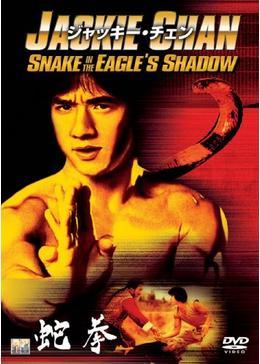 スネーキーモンキー/蛇拳