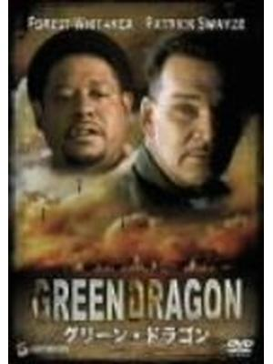 グリーン・ドラゴン