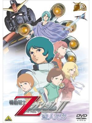 機動戦士Zガンダム II -恋人たち-