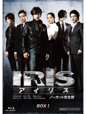 IRIS-アイリス-