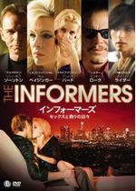 インフォーマーズ〜セックスと偽りの日々〜
