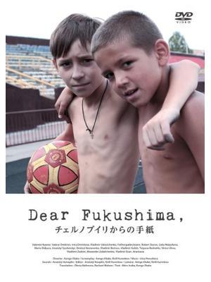 DearFukushima,チェルノブイリからの手紙