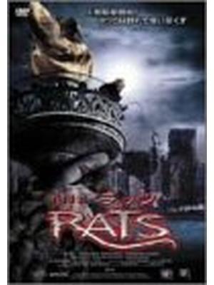 ラッツ RATS
