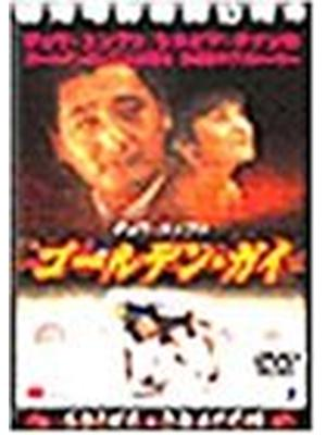 チョウ・ユンファ/ゴールデン・ガイ