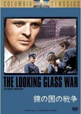 鏡の国の戦争