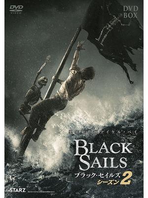BLACK SAILS/ブラック・セイルズ2