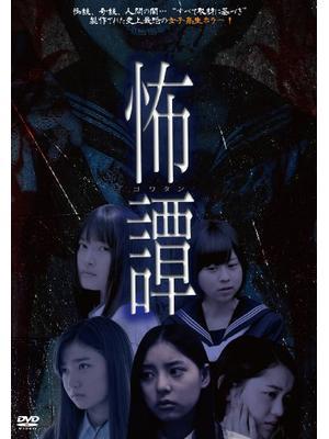 怖譚 -コワタン-