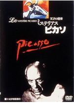 ピカソ-天才の秘密/ミステリアス・ピカソ