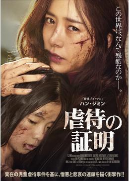 虐待の証明/ミス・ペク