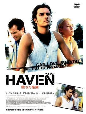 ヘイヴン 堕ちた楽園
