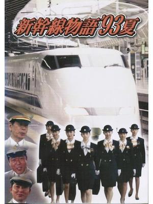 新幹線物語'93夏