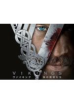 ヴァイキング ~海の覇者たち~ シーズン2
