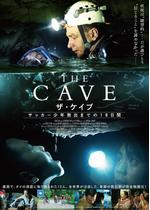 THE CAVE サッカー少年救出までの18日間/THE CAVE ザ・ケイブ レスキューダイバー決死の18日間