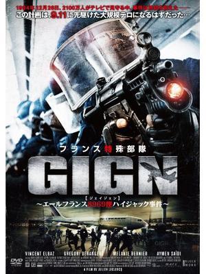 フランス特殊部隊 GIGN(ジェイジェン) 〜エールフランス8969便ハイジャック事件〜