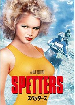 SPETTERS/スペッターズ