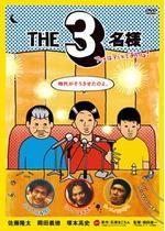 THE3名様 アニメはアニメでありっしょ!