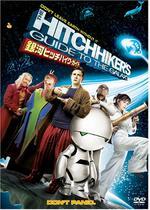 銀河ヒッチハイク・ガイド