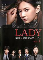 LADY~最後の犯罪プロファイル~