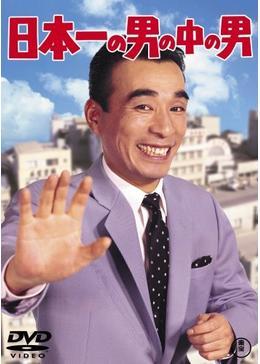 日本一の男の中の男 - 映画情報...