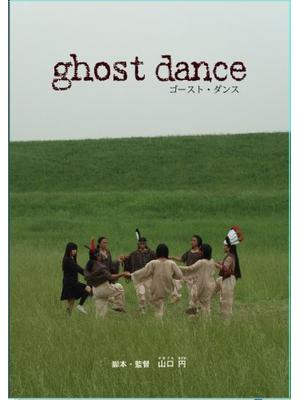 ghost dance ゴースト・ダンス