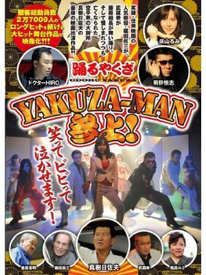 踊るヤクザ YAKUZA-MAN参上!