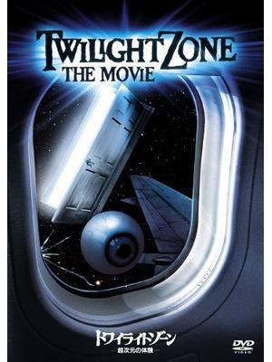 トワイライトゾーン/超次元の体験