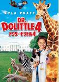 エリー ドクター ドリトル 2