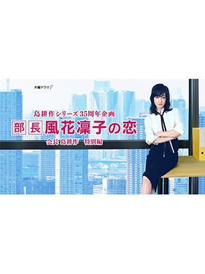部長 風花凜子の恋 会長 島耕作 特別編