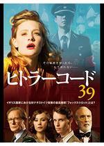 ブラック・レコード〜禁じられた記録〜/ヒトラーコード39